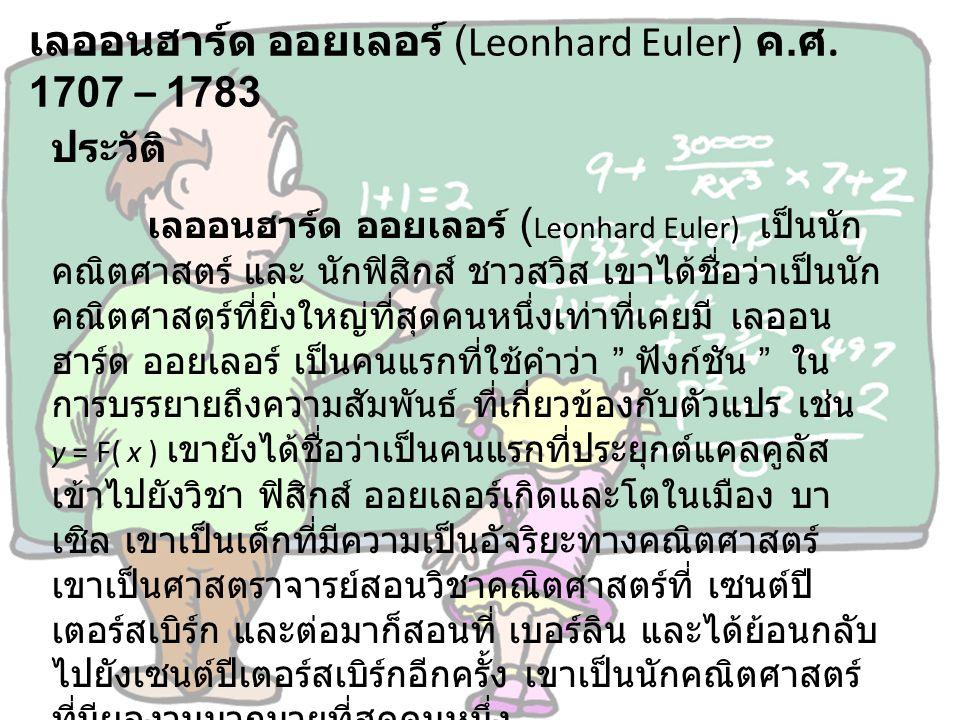 เลออนฮาร์ด ออยเลอร์ (Leonhard Euler) ค.ศ.