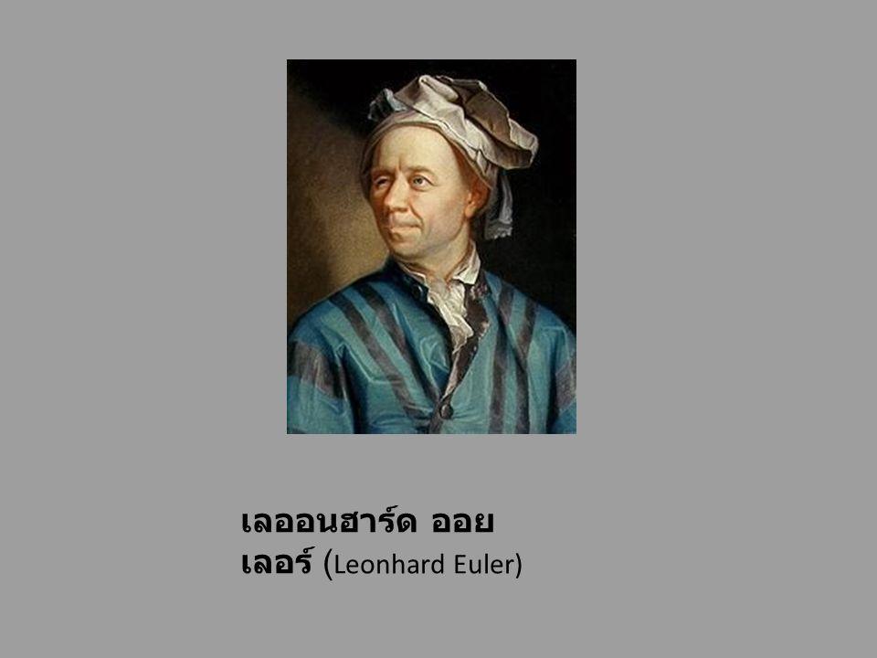เลออนฮาร์ด ออย เลอร์ ( Leonhard Euler)