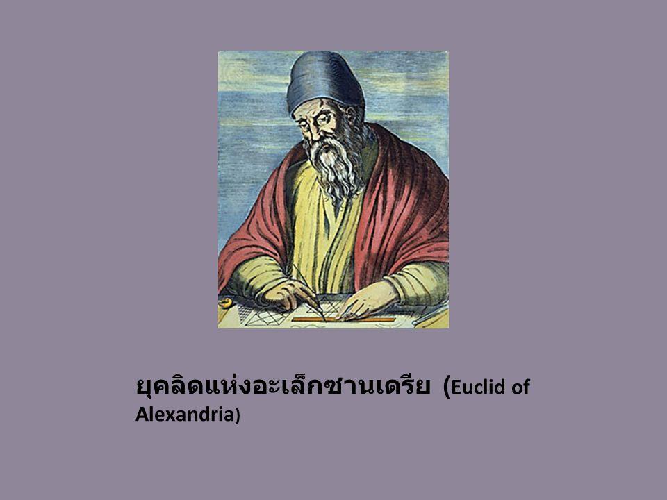 ยุคลิดแห่งอะเล็กซานเดรีย ( Euclid of Alexandria )