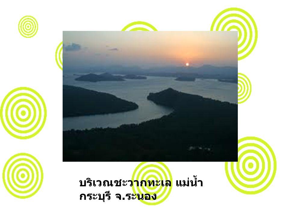 บริเวณชะวากทะเล แม่น้ำ กระบุรี จ. ระนอง