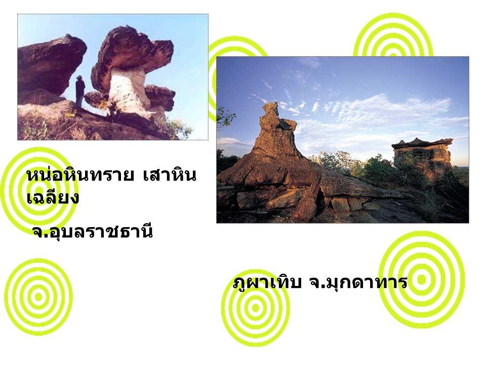 หน่อหินทราย เสาหิน เฉลียง จ. อุบลราชธานี ภูผาเทิบ จ. มุกดาทาร