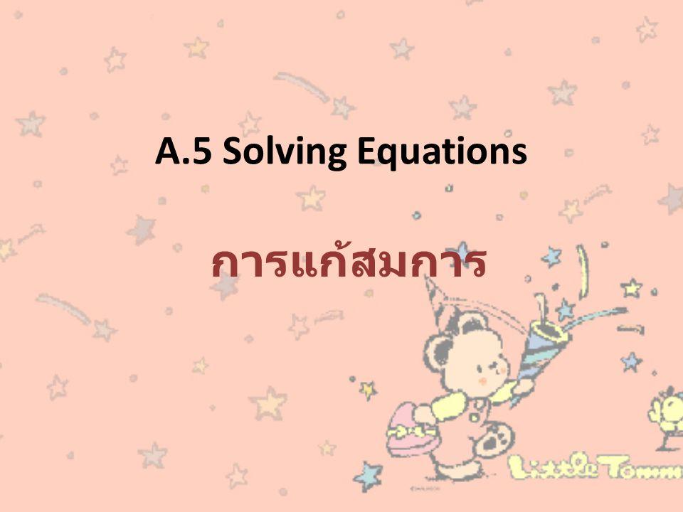 A.5 Solving Equations การแก้สมการ
