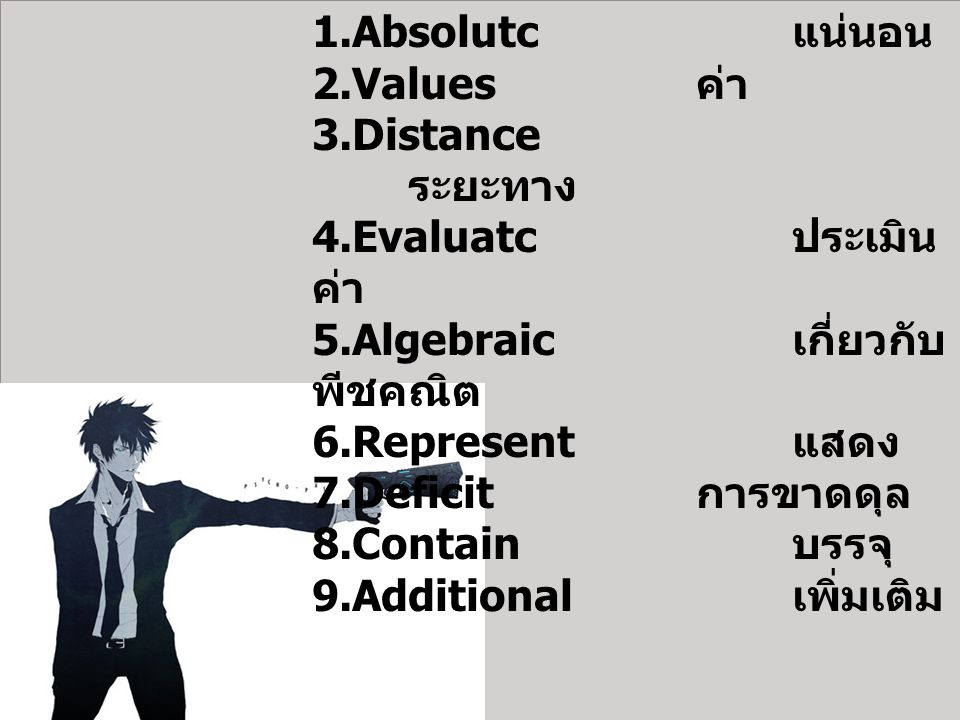 1.Absolutc แน่นอน 2.Values ค่า 3.Distance ระยะทาง 4.Evaluatc ประเมิน ค่า 5.Algebraic เกี่ยวกับ พีชคณิต 6.Represent แสดง 7.Deficit การขาดดุล 8.Contain