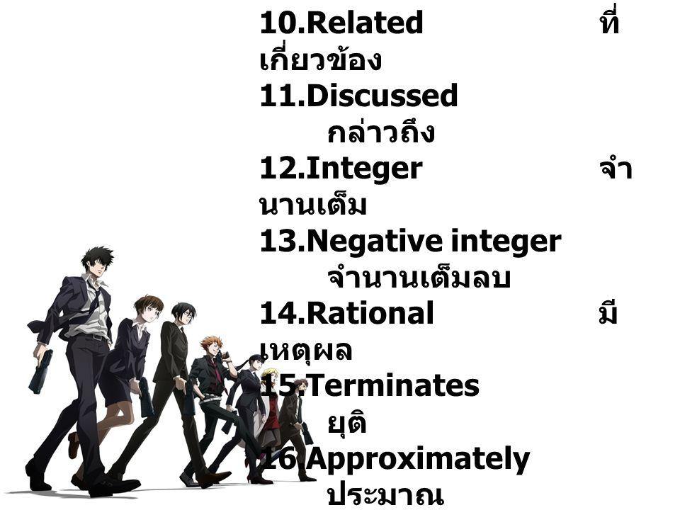 10.Related ที่ เกี่ยวข้อง 11.Discussed กล่าวถึง 12.Integer จำ นานเต็ม 13.Negative integer จำนานเต็มลบ 14.Rational มี เหตุผล 15.Terminates ยุติ 16.Approximately ประมาณ 17.Real number line เส้นจำนวน 18.Describes อธิบาย