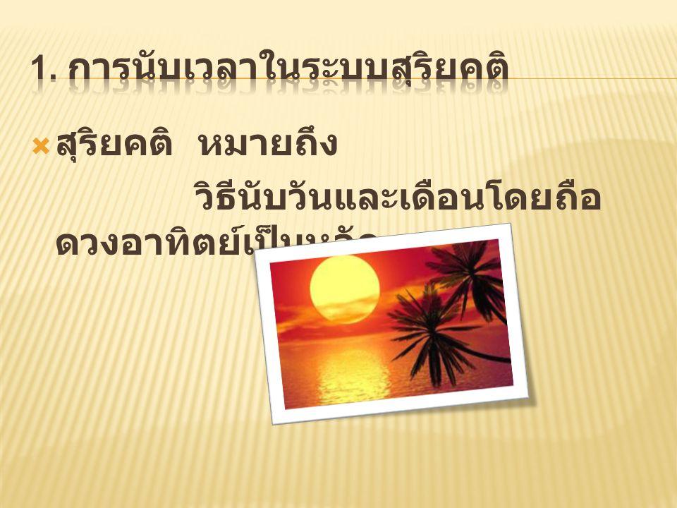  สุริยคติ หมายถึง วิธีนับวันและเดือนโดยถือ ดวงอาทิตย์เป็นหลัก