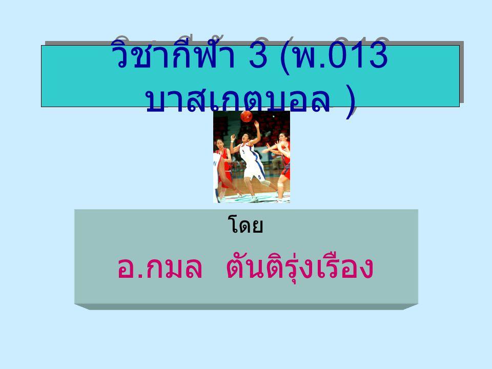 วิชากีฬา 3 ( พ.013 บาสเกตบอล ) โดย อ. กมล ตันติรุ่งเรือง