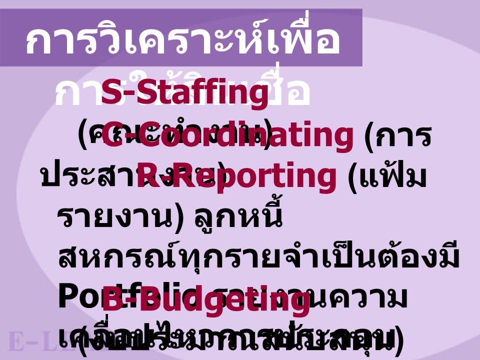 การวิเคราะห์เพื่อ การให้สินเชื่อ S-Staffing ( คณะทำงาน ) C-Coordinating ( การ ประสานงาน ) R-Reporting ( แฟ้ม รายงาน ) ลูกหนี้ สหกรณ์ทุกรายจำเป็นต้องมี