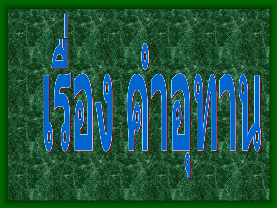 คำนำ รายงานเล่มนี้เป็นส่วนหนึ่งของวิชา ภาษาไทย ( ท 202) ซึ่งรายงานเล่มนี้จะ เขียนอธิบายเรื่องคำอุทาน โดยรายงาน เล่มนี้จะบอกถึงหน้าที่ของคำอุทาน หวังว่ารายงานเล่มนี้จะมีประโยชน์ ต่อผู้ที่สนใจและใช้ในการประกอบการเรียน ได้อย่างดี
