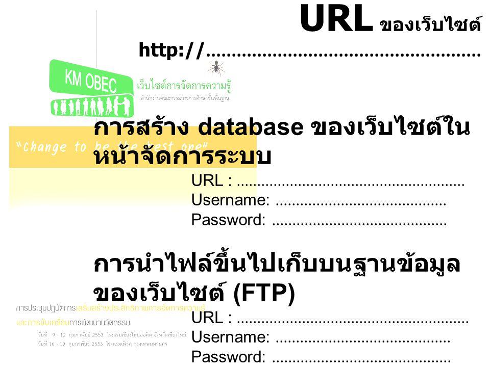 URL ของเว็บไซต์ http://...................................................... การสร้าง database ของเว็บไซต์ใน หน้าจัดการระบบ URL :....................
