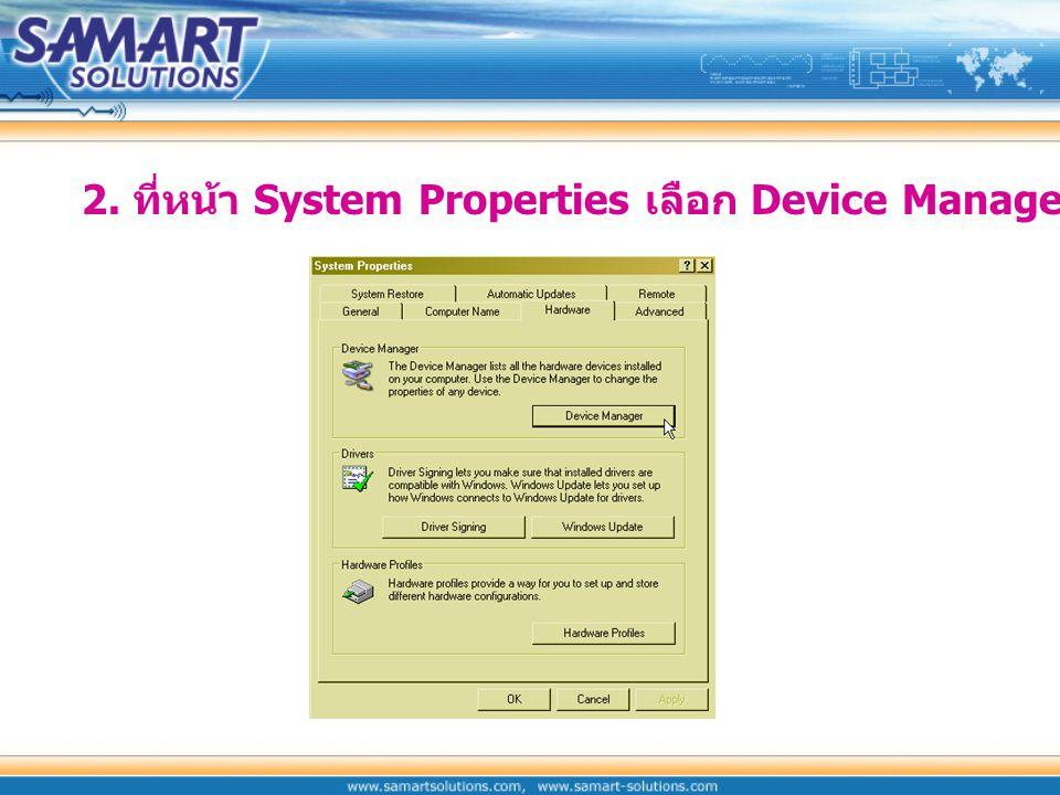 การตรวจสอบสถานะของ LAN Card และ Update Driver 1. ที่หน้า desktop ให้ทำการ คลิกขวา ที่ My Computer แล้วเลือก Properties
