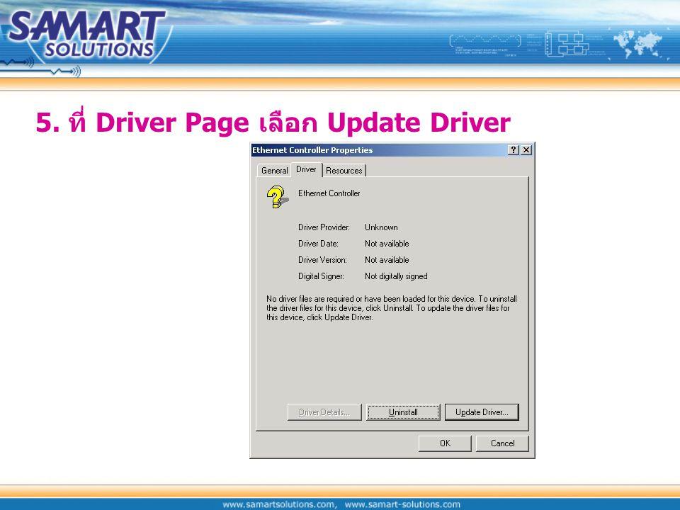3. ที่หน้า Device Manager ให้ตรวจสอบ ว่ามี ที่หน้า อุปกรณ์ ตัวใดหรือไม่ ถ้ามีแสดงว่าอุปกรณ์ นั้นยังติดตั้ง Driver ไม่เรียบร้อย 4. ทำการ update Driver