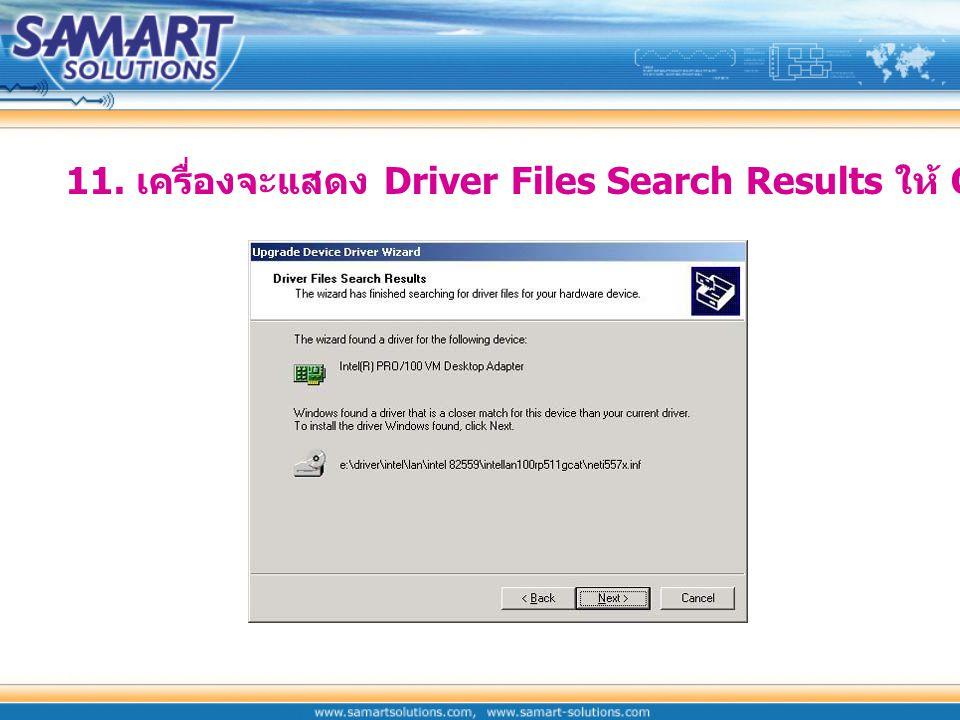 10. เลือก File Driver ให้ตรงกับ OS (Window 98/ME, Window 2000/XP เสร็จแล้ว Click Open