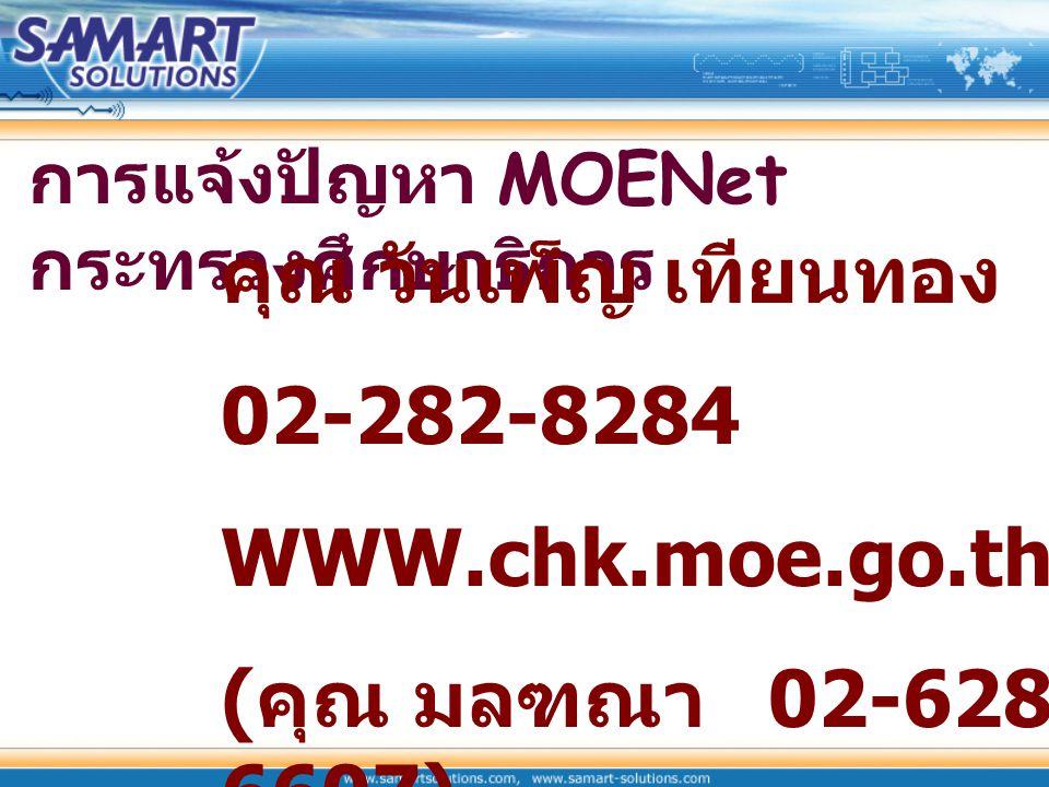 ศูนย์บริการซ่อมบำรุง จังหวัดอุบลราชธานี 129/3 ถนนพลแพน ตำบลในเมือ อำเภอเมือง อุบลราชธานี 34000 โทรศัพท์ : (045) 240-722 โทรสาร : (045) 240-723