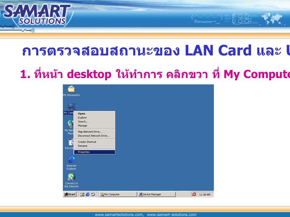 การตรวจสอบคอมพิวเตอร์ และ LAN Card