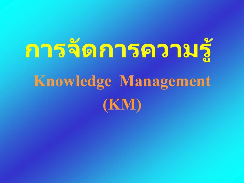 การจัดการความรู้ Knowledge Management (KM)