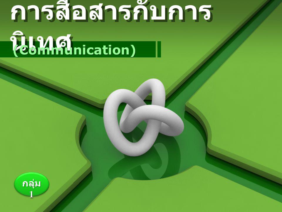 LOGO การสื่อสารกับการ นิเทศ (Communication) กลุ่ม 1