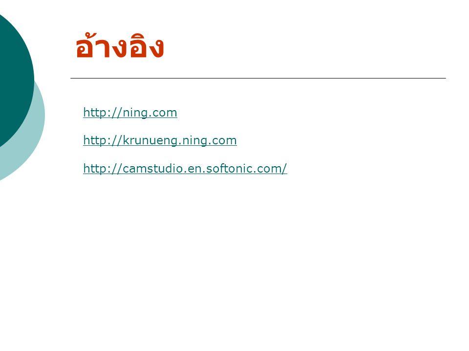 อ้างอิง http://ning.com http://krunueng.ning.com http://camstudio.en.softonic.com/