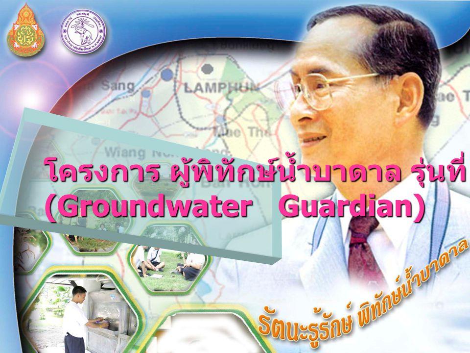 โครงการ ผู้พิทักษ์น้ำบาดาล รุ่นที่ ๒ (Groundwater Guardian)
