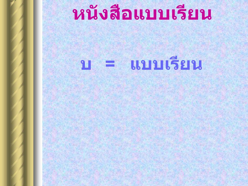 หนังสือแบบเรียน บ = แบบเรียน