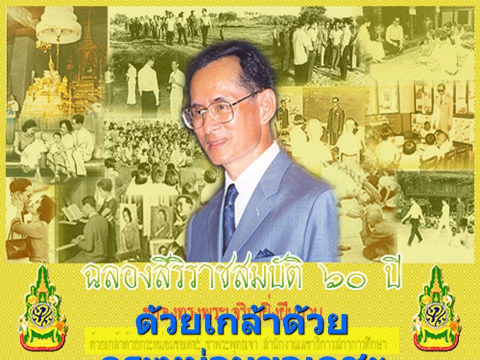 1.โครงการพัฒนางานประกัน คุณภาพการศึกษา เฉลิมพระ เกียรติครองราชย์ 60 ปี 2.