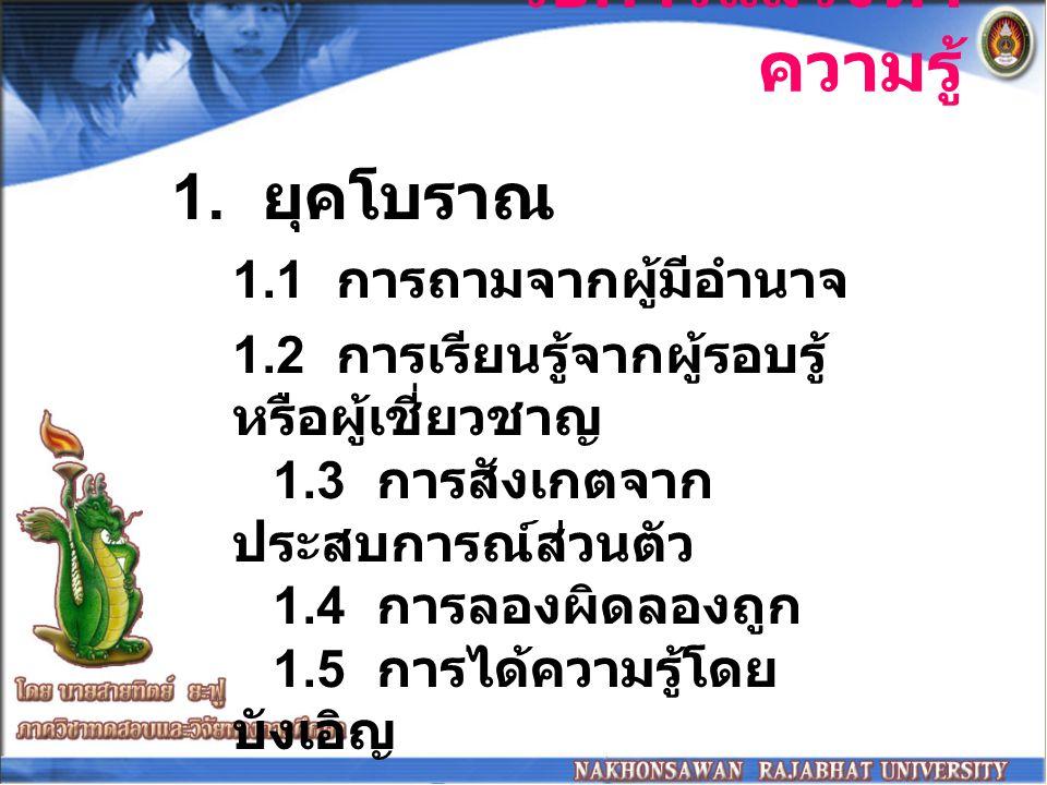 ประเภทของ การวิจัย 5. ใช้จำนวนสาขาที่ เกี่ยวข้องเป็นเกณฑ์ 1. การวิจัยเฉพาะสาขา 2. การวิจัยพหุสาขา