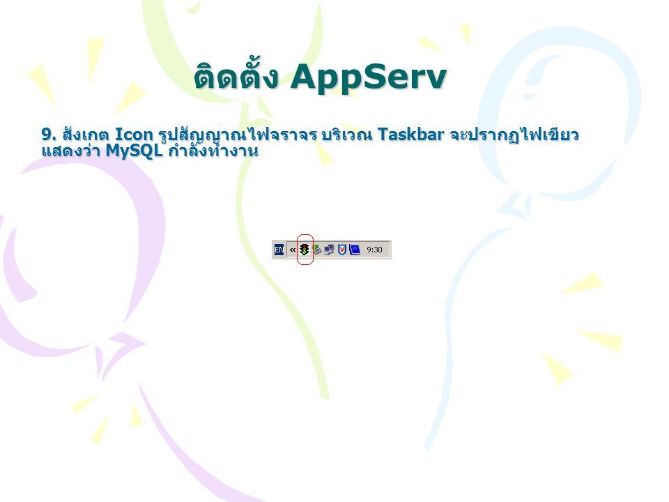 ติดตั้ง AppServ 9. สังเกต Icon รูปสัญญาณไฟจราจร บริเวณ Taskbar จะปรากฏไฟเขียว แสดงว่า MySQL กำลังทำงาน