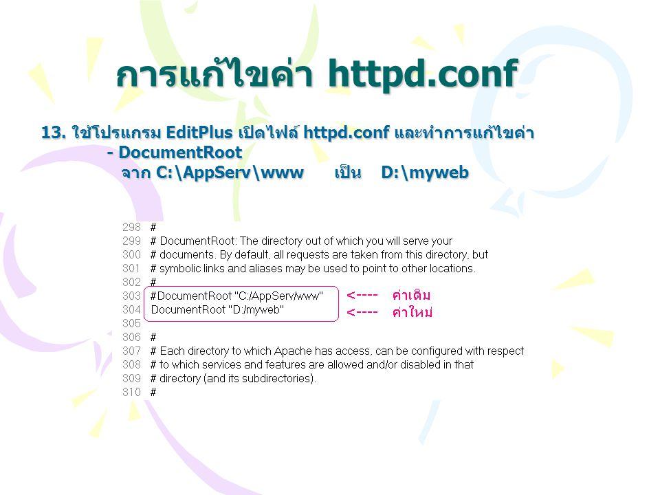 การแก้ไขค่า httpd.conf 13. ใช้โปรแกรม EditPlus เปิดไฟล์ httpd.conf และทำการแก้ไขค่า - DocumentRoot จาก C:\AppServ\www เป็น D:\myweb จาก C:\AppServ\www