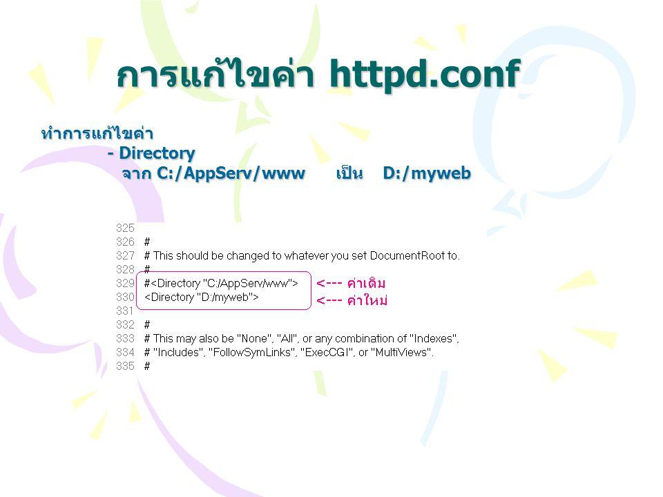 การแก้ไขค่า httpd.conf ทำการแก้ไขค่า - Directory จาก C:/AppServ/www เป็น D:/myweb จาก C:/AppServ/www เป็น D:/myweb