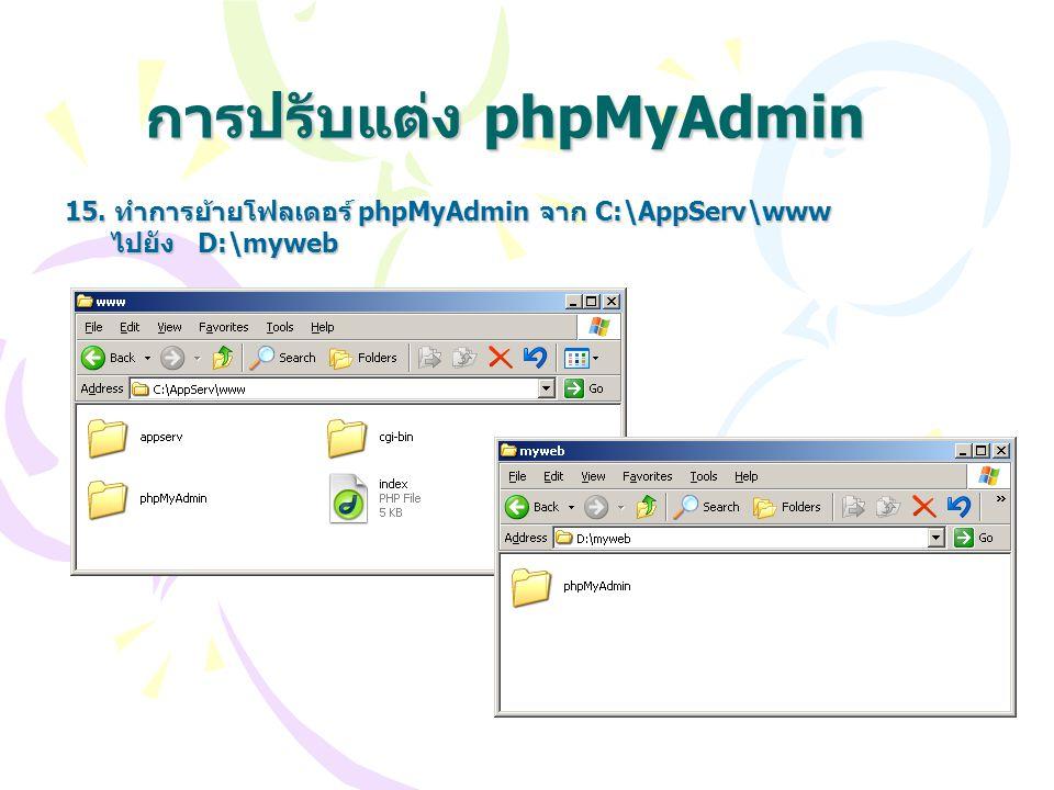 การปรับแต่ง phpMyAdmin 15. ทำการย้ายโฟลเดอร์ phpMyAdmin จาก C:\AppServ\www ไปยัง D:\myweb ไปยัง D:\myweb