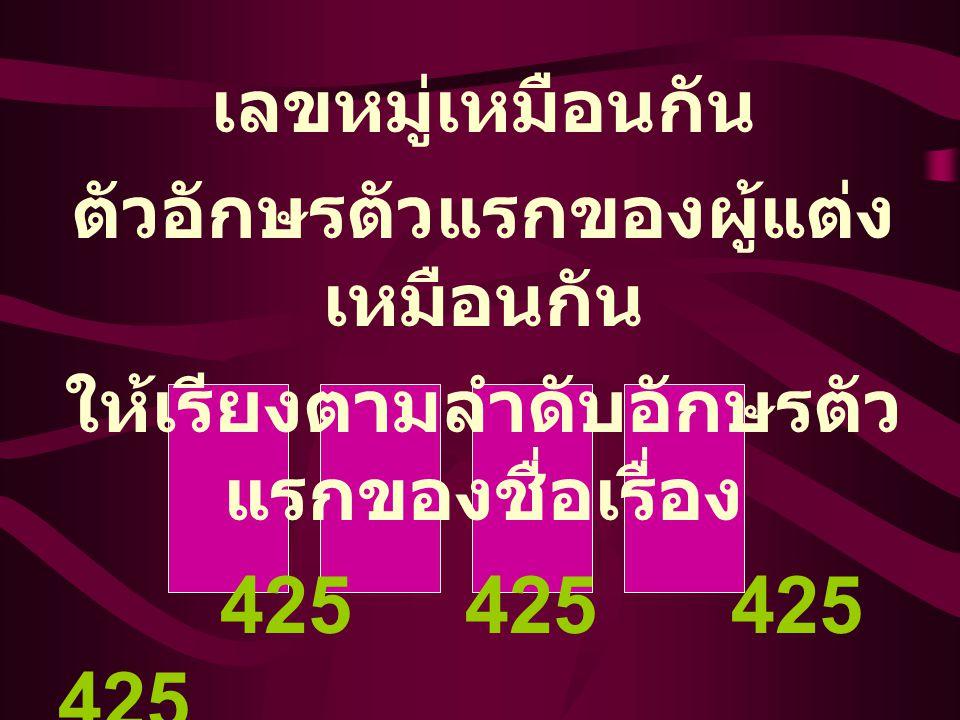 เลขหมู่เหมือนกัน ให้เรียงตามลำดับอักษรตัว แรกของผู้แต่ง 320 320 320 320 บ - ค ว - ห ส - ง อ - ล