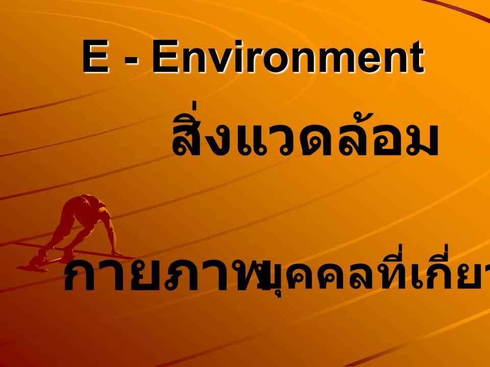 E - Environment กายภาพ บุคคลที่เกี่ยวข้อง สิ่งแวดล้อม