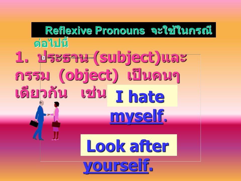 Reflexive Pronouns คือ คือ สรรพนามที่ลงท้าย ด้วย ด้วย self ในกรณีที่เป็น เอกพจน์ เอกพจน์ (Singular) และ selves selves ในกรณีที่เป็น พหูพจน์ พหูพจน์ (P