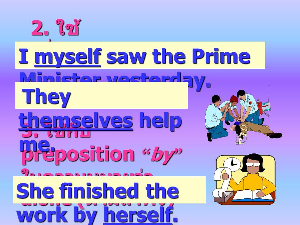 Reflexive Pronouns จะใช้ในกรณี ต่อไปนี้ 1. ประธาน ประธาน (subject) และ กรรม กรรม (object) เป็นคนๆ เดียวกัน เดียวกัน เช่น I hate myself. Look after you