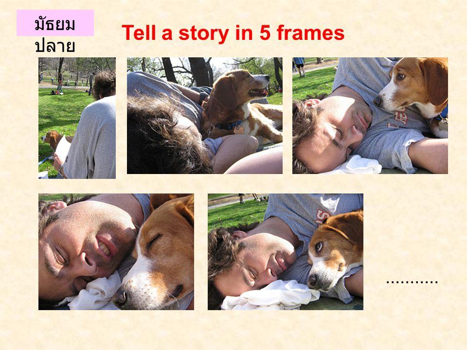 Tell a story in 5 frames........... มัธยม ปลาย
