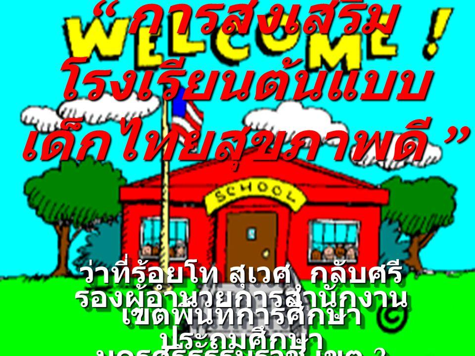 """"""" การส่งเสริม โรงเรียนต้นแบบ เด็กไทยสุขภาพดี """" ว่าที่ร้อยโท สุเวศ กลับศรี รองผู้อำนวยการสำนักงาน เขตพื้นที่การศึกษา ประถมศึกษา นครศรีธรรมราช เขต 2 ว่า"""