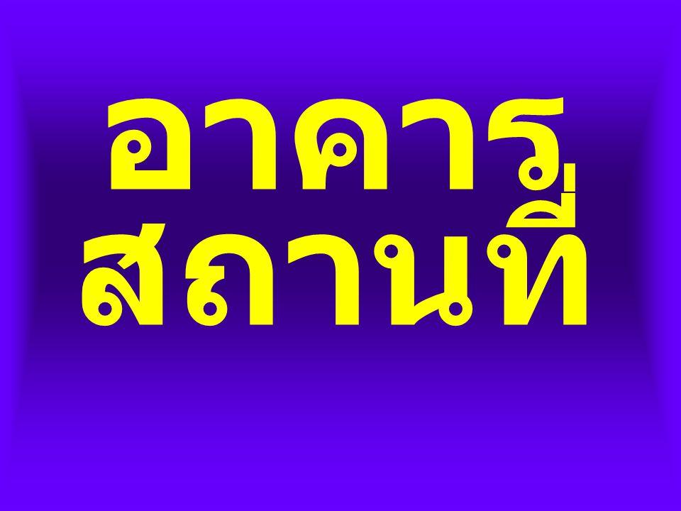 ข้อมูลส่วนตัว :; วัน เดือน ปี เกิด :; 26 กุมภาพันธ์ 2505 ประวัติการศึกษา ม. ศ.5 วิทยาศาสตร์ วุฒิทางลูกเสือ B.T.C. ลูกเสือ สามัญ ( รุ่นนักพัฒนา ) นายโส