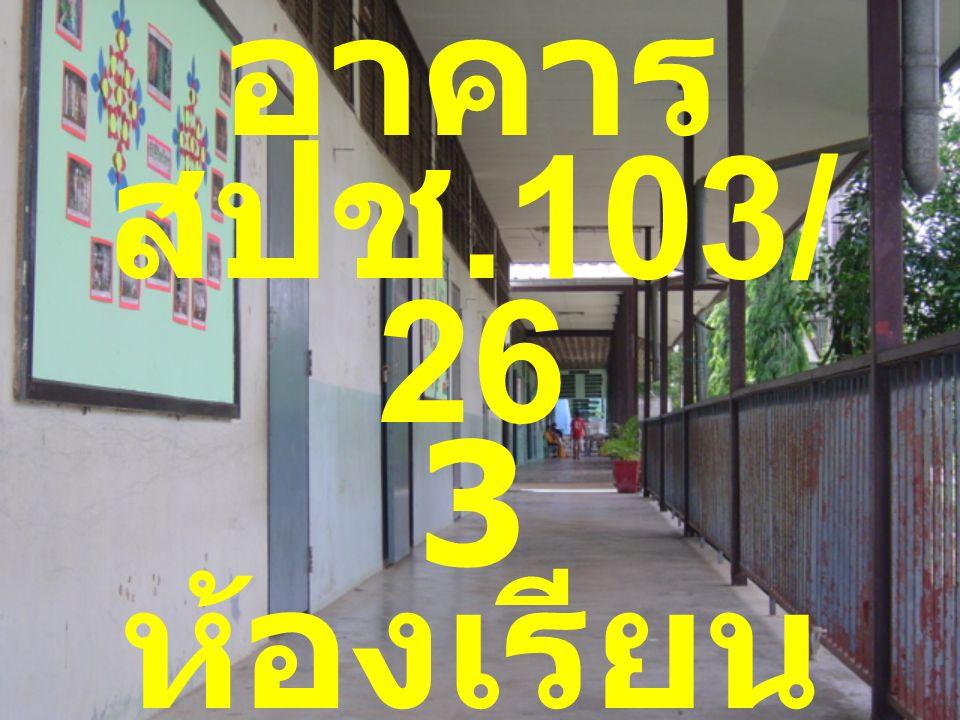 ปี 2519 อาคาร ป 1 ข 5 ห้องเรียน