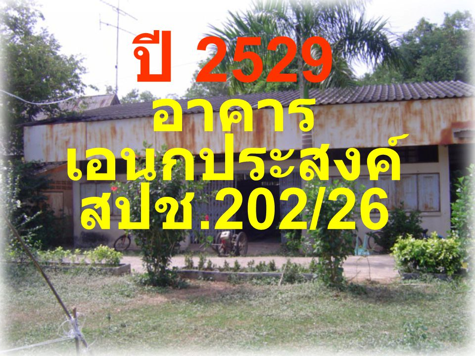 ปี 2535 อาคาร สปช.103/ 26 3 ห้องเรียน