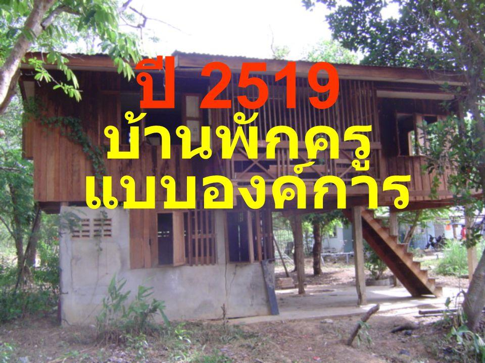ปี 2529 อาคาร เอนกประสงค์ สปช.202/26