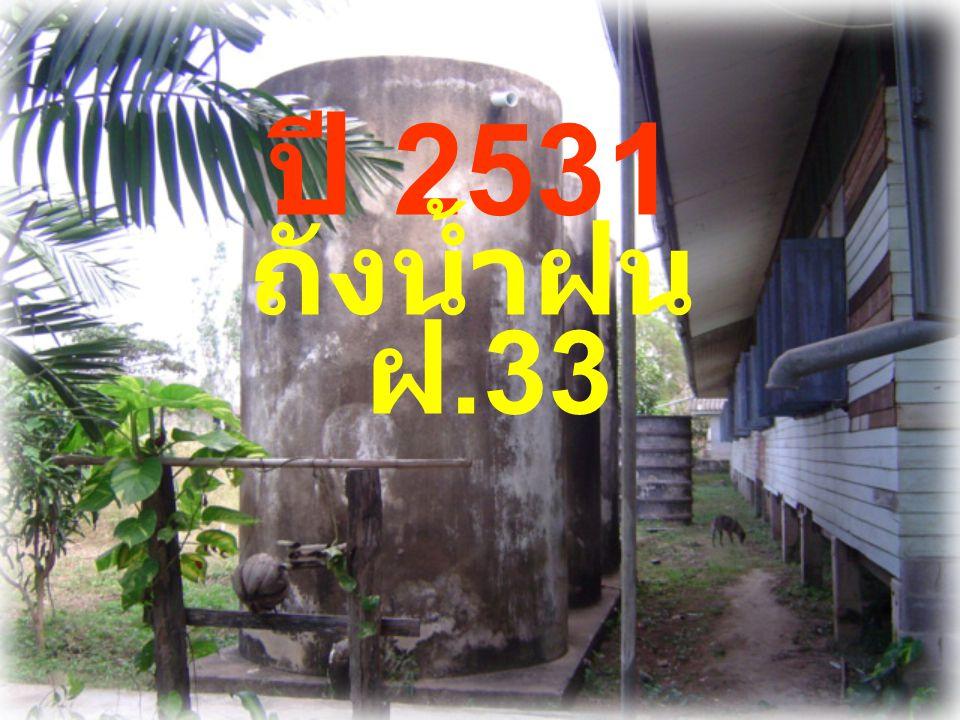 ปี 2531 ส้วม สปช.601/26 4 ที่
