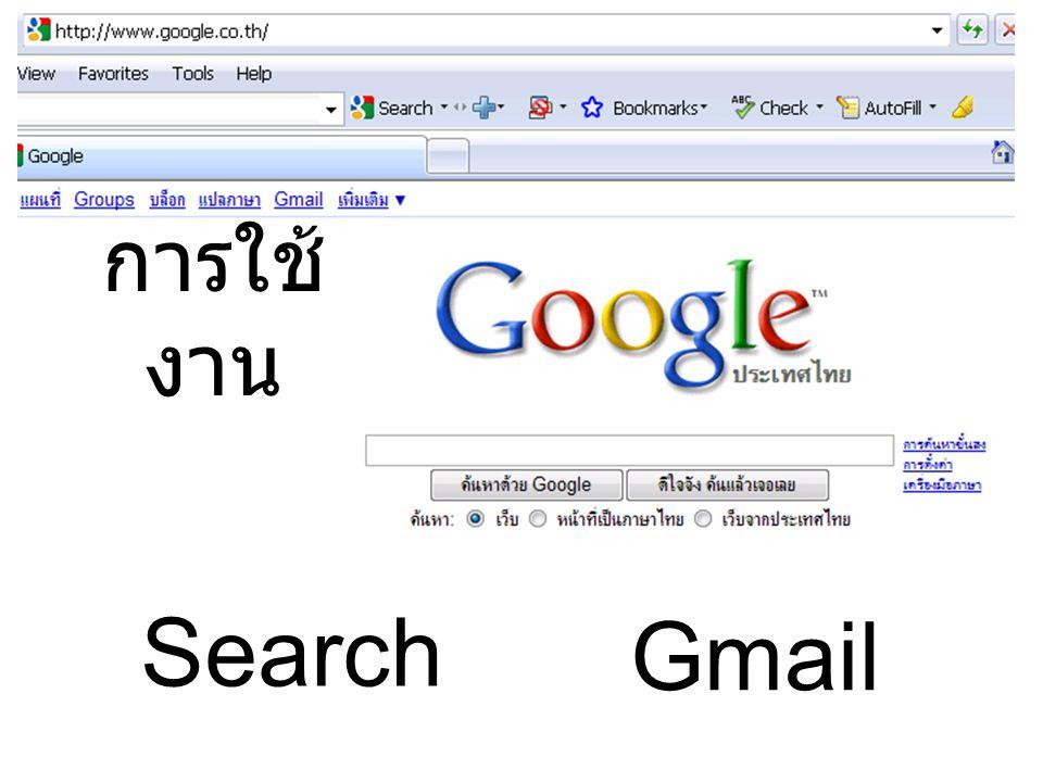 การใช้ งาน Search Gmail