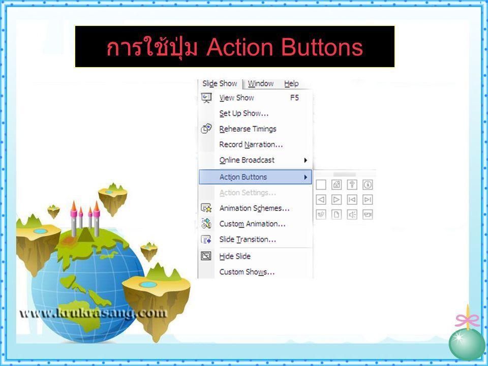 การใช้ปุ่ม Action Buttons