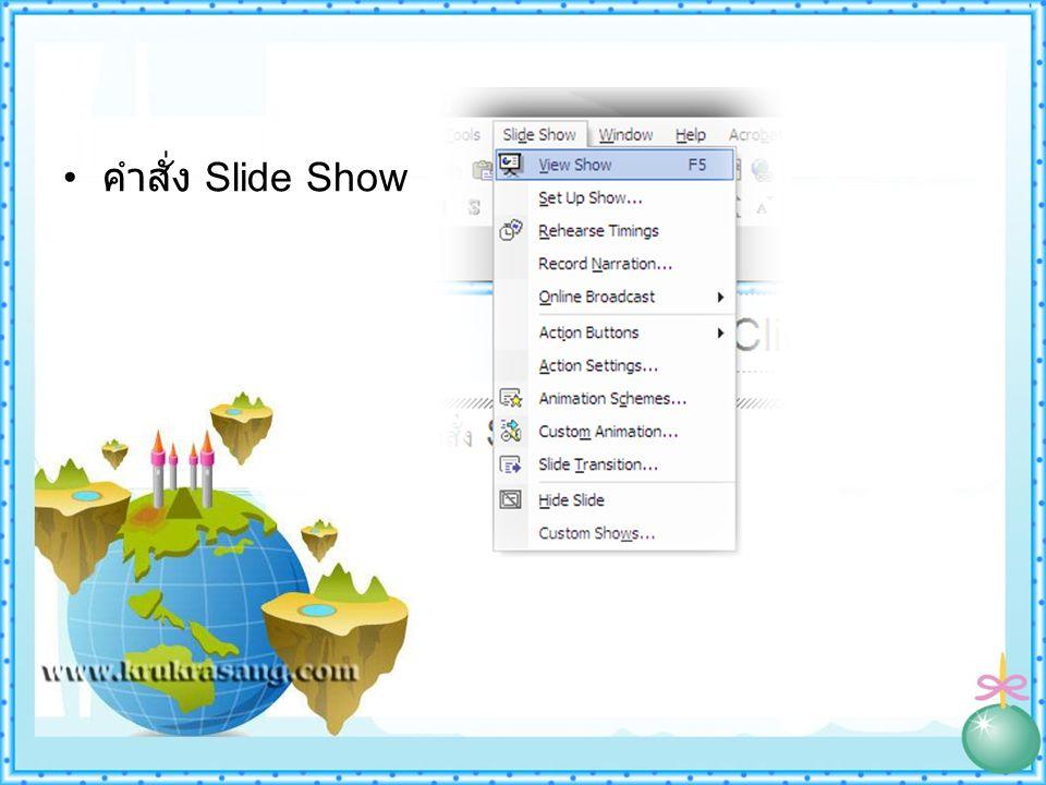 คำสั่ง Slide Show