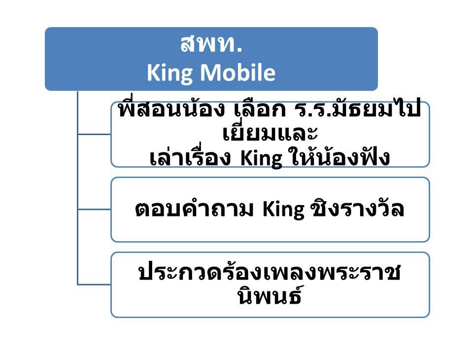 สพท. King Mobile พี่สอนน้อง เลือก ร. ร. มัธยมไป เยี่ยมและ เล่าเรื่อง King ให้น้องฟัง ตอบคำถาม King ชิงรางวัล ประกวดร้องเพลงพระราช นิพนธ์