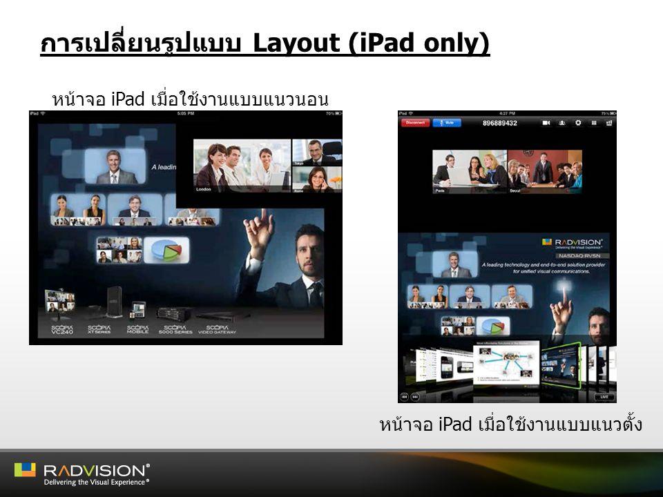 การเปลี่ยนรูปแบบ Layout (iPad only) หน้าจอ iPad เมื่อใช้งานแบบแนวนอน หน้าจอ iPad เมื่อใช้งานแบบแนวตั้ง