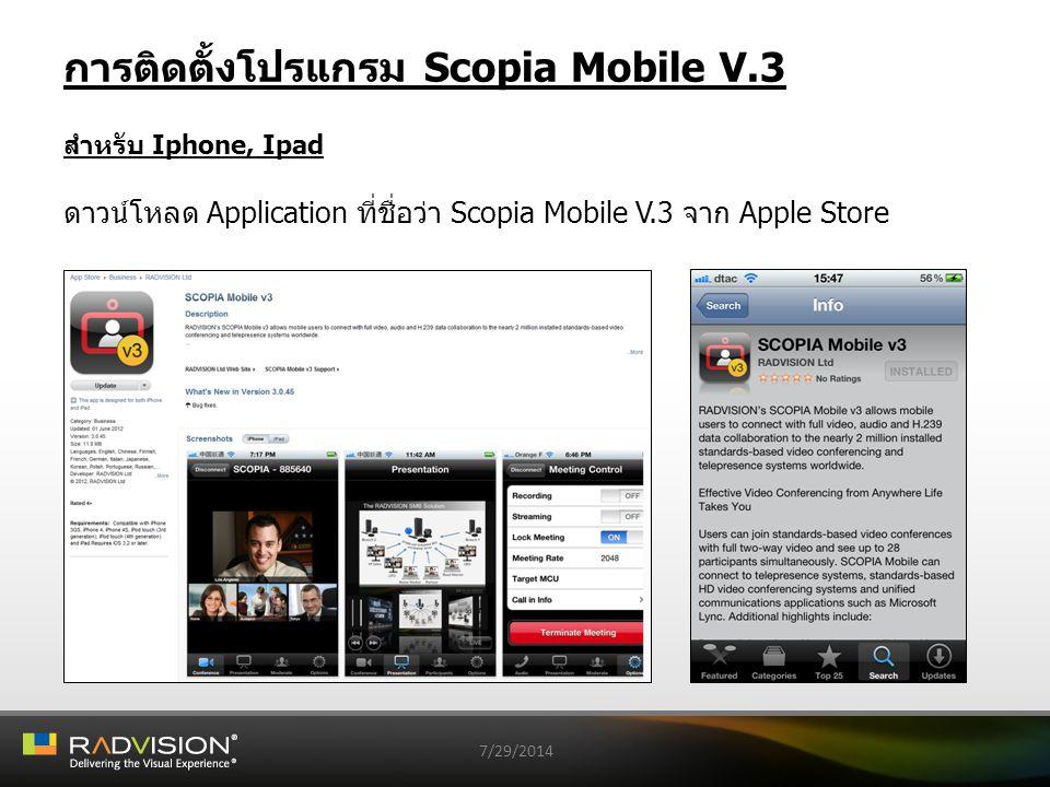 การติดตั้งโปรแกรม Scopia Mobile V.3 7/29/2014 สำหรับ Android ดาวน์โหลด Application ที่ชื่อว่า Scopia Mobile V.3 จาก http://db.tt/qAJ9OMaX