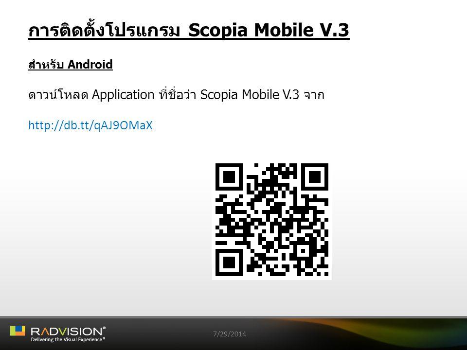 การปรับตั้งค่า Scopia Mobile ให้เข้าที่ Setting จากนั้นเลือก Application – Scopia Mobile สามารถปรับค่าต่างๆ ได้ ดังนี้ 1.เปิด/ปิด ไมโครโฟน เมื่อเข้าห้องประชุม 2.เปิด/ปิด กล้อง เมื่อเข้าห้องประชุม 3.ความละเอียดของภาพหน้าจอ 4.อัตราความเร็วในการเชื่อมต่อ 5.แสดง/ซ่อน สถานะการเชื่อมต่อ 6.ใช้งาน/ไม่ใช้งาน โหมดสาธิต 7.เปิด/ปิด แสดงภาพบรรยายเพียงอย่างเดียว 1.
