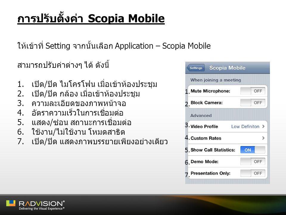 การปรับตั้งค่า Scopia Mobile ให้เข้าที่ Setting จากนั้นเลือก Application – Scopia Mobile สามารถปรับค่าต่างๆ ได้ ดังนี้ 1.เปิด/ปิด ไมโครโฟน เมื่อเข้าห้