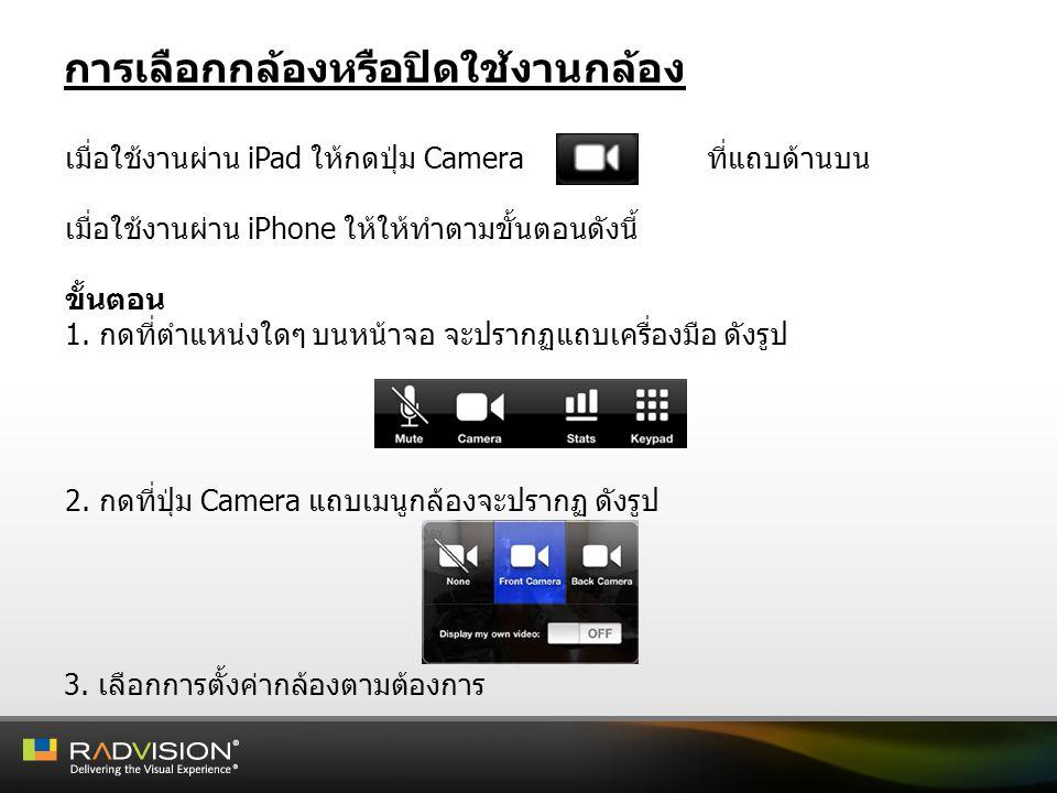 การเลือกกล้องหรือปิดใช้งานกล้อง เมื่อใช้งานผ่าน iPad ให้กดปุ่ม Camera ที่แถบด้านบน เมื่อใช้งานผ่าน iPhone ให้ให้ทำตามขั้นตอนดังนี้ ขั้นตอน 1. กดที่ตำแ