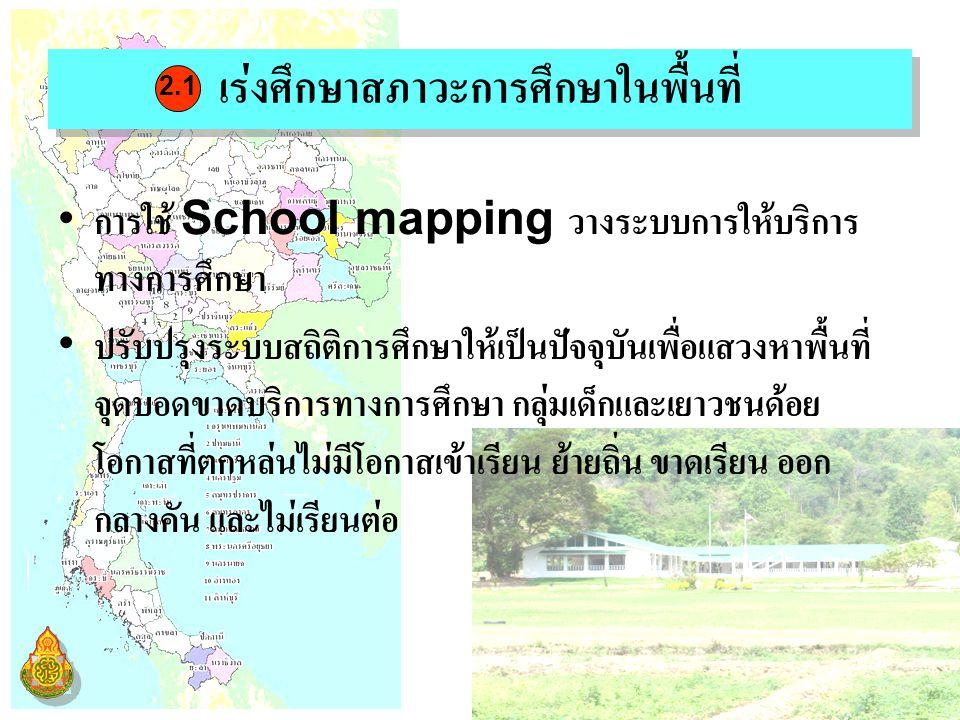 เร่งศึกษาสภาวะการศึกษาในพื้นที่ การใช้ School mapping วางระบบการให้บริการ ทางการศึกษา ปรับปรุงระบบสถิติการศึกษาให้เป็นปัจจุบันเพื่อแสวงหาพื้นที่ จุดบอ